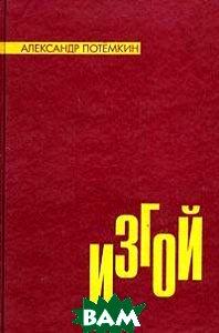 Купить Изгой (изд. 2003 г. ), ИД ПоРог, Александр Потемкин, 5-902377-01-3