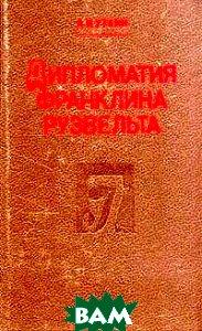 Купить Дипломатия Франклина Рузвельта, Издательство Уральского Университета, А. И. Уткин, 5-7525-0090-7
