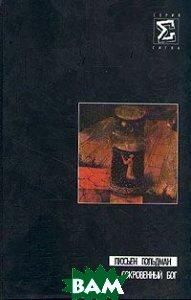 Купить Сокровенный Бог, ЛОГОС, Люсьен Гольдман, 5-8163-0019-9