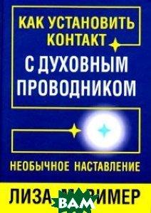 Купить Как установить контакт с духовным проводником, ПОПУРРИ, Лиза. М. Вимер, 985-483-173-6