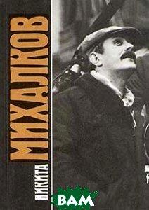 Купить Никита Михалков. Сборник, ИСКУССТВО, 5-210-00468-6