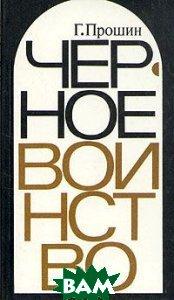Купить Черное воинство, Издательство политической литературы, Г. Прошин, 5-250-00642-6