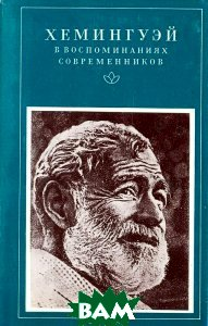 Купить Хемингуэй в воспоминаниях современников, ТЕРРА, 5-85255-451-0