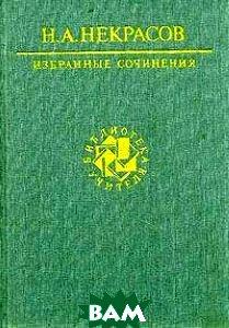 Купить Н. А. Некрасов. Избранные сочинения, Художественная литература, 5-280-00929-6