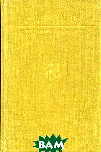 Купить А. С. Пушкин. Избранные сочинения, Художественная литература, 5-280-01018-9
