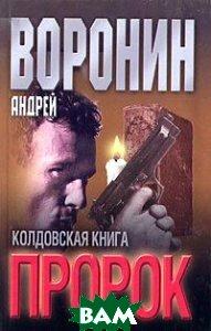Купить Пророк. Колдовская книга, Современный Литератор, Андрей Воронин, 985-14-0586-8