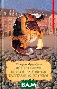 История жизни венской проститутки, рассказанная ею самой. Книга 1