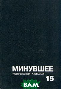 Купить Минувшее. Исторический альманах. 15, Atheneum-Феникс, 5-85042-016-9