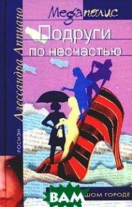 Купить Подруги по несчастью, РОСМЭН-Пресс, Алессандра Аппиано, 5-353-01715-3