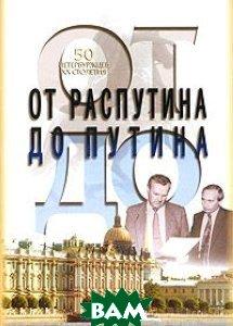Купить От Распутина до Путина. 50 петербуржцев XX столетия, Лидер, 5-9900079-1-4