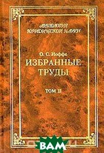 О. С. Иоффе. Избранные труды. В 4 томах. Том 2. Советское гражданское право