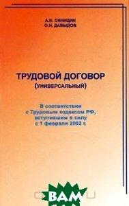 А. Н. Синицин, О. Н. Давыдов / Трудовой договор (универсальный)