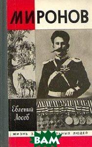 Купить Миронов (изд. 1991 г. ), Молодая гвардия, Евгений Лосев, 5-235-01597-5