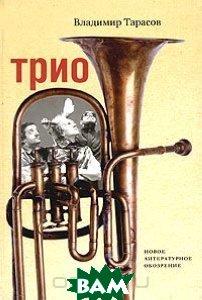 Трио (изд. 2004 г. )