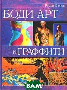Купить Боди-арт и граффити, РИПОЛ КЛАССИК, Роман Егоров, 5-7905-2658-6