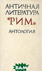 Купить Античная литература. Рим. Антология, ВЫСШАЯ ШКОЛА, 5-06-001220-4