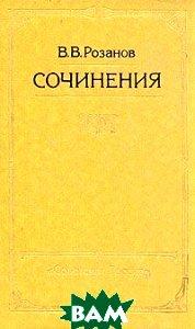 Купить В. В. Розанов. Сочинения, Советская Россия, 5-268-00129-9