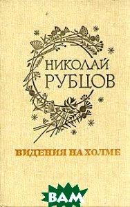 Купить Видения на холме, Советская Россия, Николай Рубцов, 5-268-01091-3