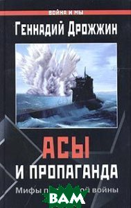 Асы и пропаганда. Мифы подводной войны, Яуза, Геннадий Дрожжин, 5-699-07025-7  - купить со скидкой