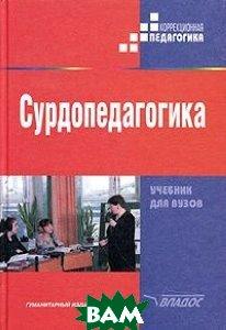 Сурдопедагогика. Учебник для вузов, ВЛАДОС, 5-691-01320-3  - купить со скидкой
