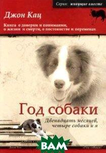 Купить Год собаки. Двенадцать месяцев, четыре собаки и я, Софион, Джон Кац, 5-9668-0002-2
