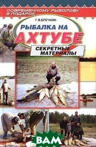 Купить Рыбалка на Ахтубе (Секретные материалы), Рыбацкая Академия, Арбалет, Г. В. Бречкин, 5-94382-064-7