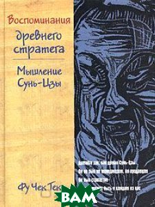 Купить Воспоминания древнего стратега. Мышление Сунь-Цзы, Гиппо, Фу Чек Тек, 5-98293-029-6