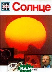 Купить Солнце (изд. 1995 г. ), Слово, Эрих Юбелакер, 3-7886-0416-6