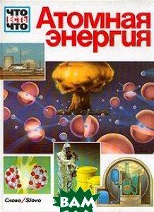 Атомная энергия, Слово, Зигфрид Ауст, 5-85050-021-9  - купить со скидкой