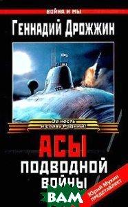 Купить Асы подводной войны, ЭКСМО, Геннадий Дрожжин, 5-699-08151-8