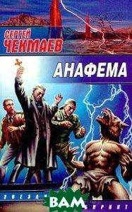 Купить Анафема (изд. 2004 г. ), АСТ, Люкс, Сергей Чекмаев, 5-17-025935-2