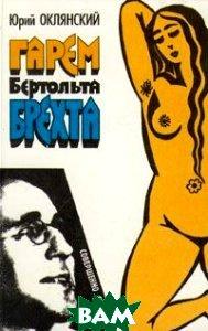 Купить Гарем Бертольта Брехта, Совершенно секретно, Юрий Оклянский, 5-85275-148-0