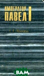 Купить Император Павел I, РУСИЧ, Г. Л. Оболенский, 5-88590-515-0
