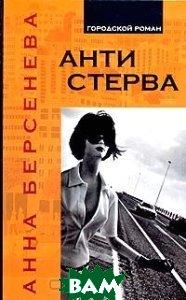 Купить Антистерва, Совершенно секретно, Анна Берсенева, 5-89048-139-8