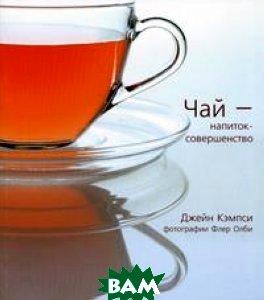 Купить Чай - напиток-совершенство, Баланс Бизнес Букс, Джейн Кэмпси, 1-85391-999-3
