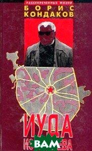 Купить Иуда из Ясенева, Гея, Борис Кондаков, 5-85589-026-0