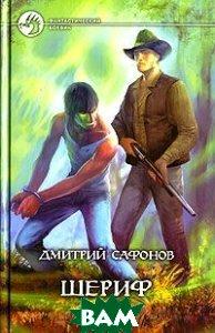 Купить Шериф (изд. 2005 г. ), Армада, Дмитрий Сафонов, 5-93556-458-0