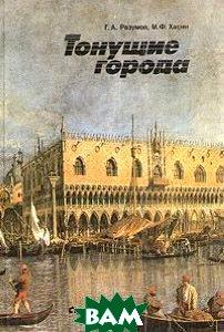 Купить Тонущие города, Стройиздат, Г. А. Разумов. М. Ф. Хасин, 5-274-00973-5