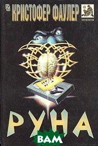 Купить Руна (изд. 1994 г. ), ЦЕНТРПОЛИГРАФ, Кристофер Фаулер, 5-7001-0193-9