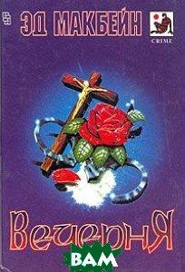 Купить Вечерня (изд. 1994 г. ), ЦЕНТРПОЛИГРАФ, Эд Макбейн, 5-7001-0171-8