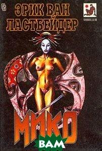 Купить Мико (изд. 1994 г. ), ЦЕНТРПОЛИГРАФ, Эрик Ван Ластбадер, 5-7001-0174-2