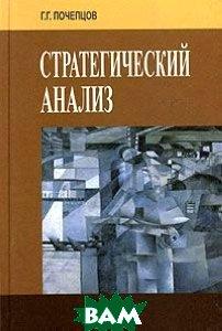 Купить Стратегический анализ для политики, бизнеса и военного дела, РИФ Дзвiн, Г. Г. Почепцов, 966-95346-0-7