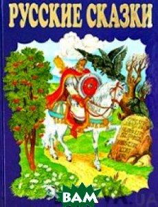 Купить Чудо чудное, диво дивное. Русские народные сказки от А до Я, ЭКСМО, 978-5-699-15586-6
