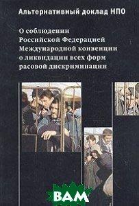 Альтернативный доклад НПО. О соблюдении Российской Федерацией Международной конвенции о ликвидации всех форм расовой дискриминации