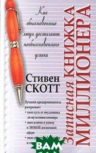Купить Записная книжка миллионера, ПОПУРРИ, Стивен Скотт, 0-684-80303-8