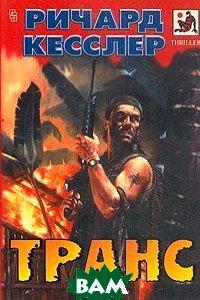 Транс (изд. 1997 г. )