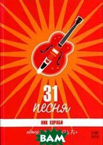 Купить 31 песня, Ред Фиш, Ник Хорнби, 5-483-00056-0