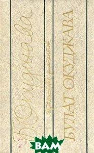 Купить Путешествие дилетантов, СОВРЕМЕННИК, Булат Окуджава, 5-270-01091-7
