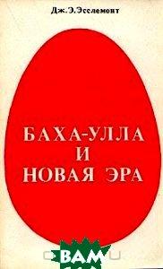 Купить Баха-Улла и Новая Эра, Издательство Уральского Университета, Дж. Э. Эсслемонт, 5-7525-0274-8