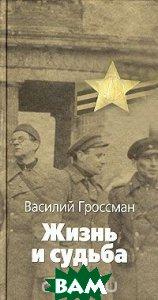 Купить Жизнь и судьба. Книга 3, Неизвестный, Василий Гроссман, 5-275-01249-7